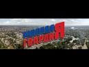 Поздравление для Партии Единая Россия от МГЕР Белокалитвинского района
