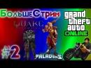 БольшеСтрим 2 GTA 5 Online Quake Champions Paladins