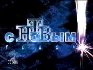(staroetv.su) Новогодняя заставка (НТВ, 1994-1997) С новым годом!