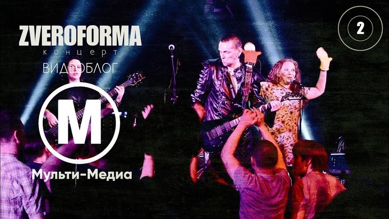 ZF - запись концерта от видеоблога Мульти Медиа (премьера альбома Кости из будущего)