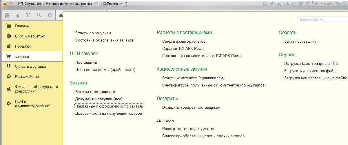 инструкция к 1с управление торговлей 11.3