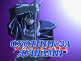 Охотник за душами / Senkaiden Houshin Engi / Soul Hunter - 25 серия (Субтитры) [1999]