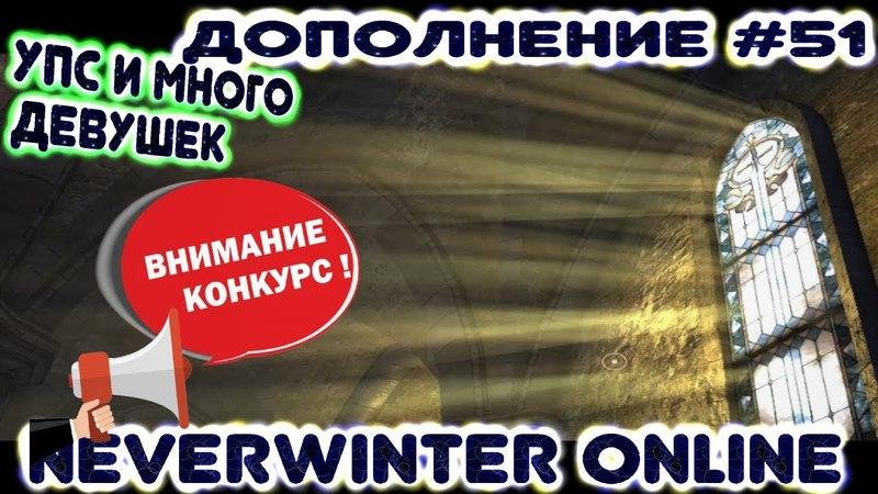 Дополнение 51 (конкурс) - Упс и много девушек! Neverwinter Online (прохождение)