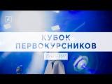 Кубок первокурсников СибГУ-2017 АэроСМИ