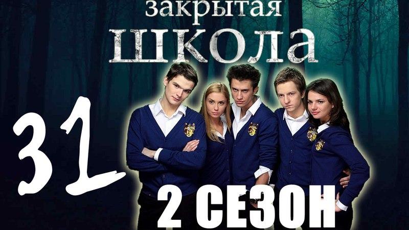 Закрытая школа 2 сезон 31 серия Триллер Мистический сериал
