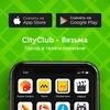 СityClub Вязьма - город в твоём кармане!