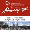 """Открытый автомобильный фестиваль """"АВТОСТРАДА"""""""