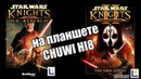 Star Wars Knights of the Old Republic 1 2 for tablet на планшете за 100 $ тест игр Ник и Китай