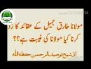 Kya Maulana Tarique Jameel Ka Radd Karna Unki Geebat Hai || Shaikh Tauseef Ur Rahman Hafizaullah