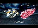 НХЛ - регулярный чемпионат. Детройт Ред Уингз - Нэшвилл Предаторз - 23 02, 10, 11