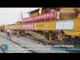 Вот как укладывают рельсы на строящейся ВСЖД на севере Китая!