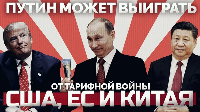Россия может выиграть от тарифной войны США, ЕС и Китая (Камран Гасанов)