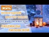 Новогодний мастер-класс по живописи маслом Людмилы Липовской