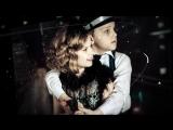 Бони и Клайд (Антон и Полина)