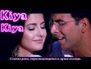 Kiya Kiya Song ¦ Welcome ¦ Anand Raj Anand ¦ Akshay Kumar, Anil Kapoor, Katrina Kaif (рус.суб.)