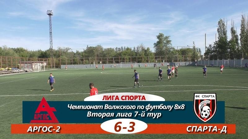 Вторая лига. 7-й тур. АРГОС-2 - Спарта-Д 6-3 ОБЗОР