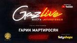 GazLive: Спроси у Мартиросяна!