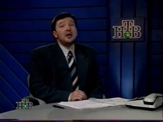 (staroetv.su) Сегодня в полночь (НТВ, 10.04.1996) Начало выпуска
