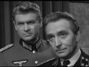 ☭☭☭ Советский фильм Ставка больше, чем жизнь 8 серия 1967
