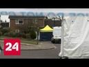 Daily Mail опубликовало новую информацию о подозреваемых в отравлении Скрипалей - Россия 24