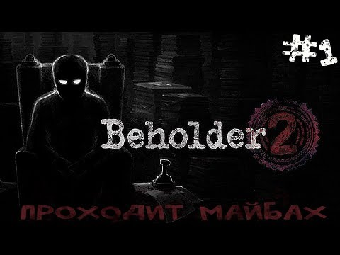 BEHOLDER 2 ПРОХОЖДЕНИЕ | БЕТА ТЕСТ ИГР. СТУКАЧ 2