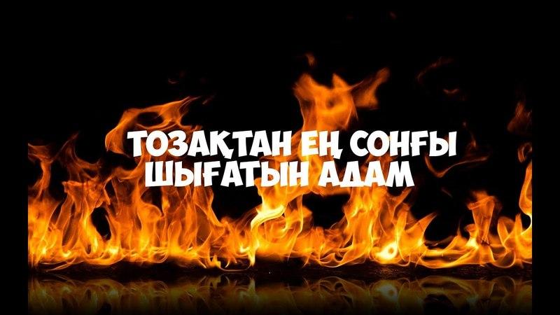 Тозақтан Ең Сонғы Шығатын Адам Ерлан Ақатаев ᴴᴰ