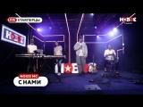 Noize MC - С нами (live @ Новое Радио)