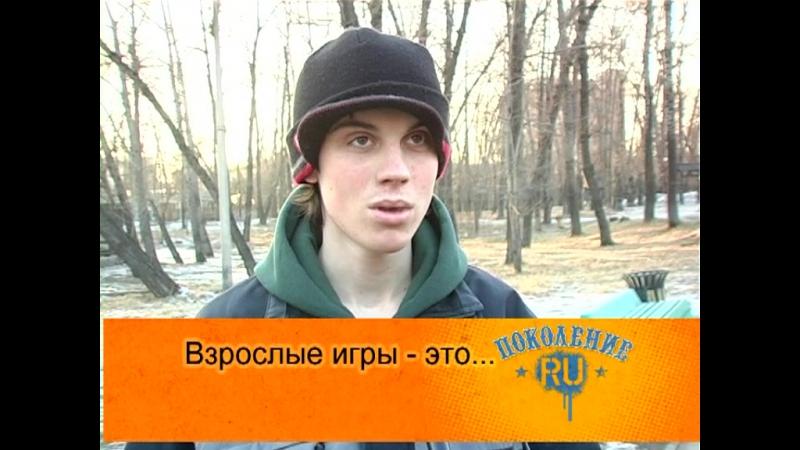 06 Опрос взрослые игры 14 03 2007