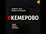 Трансляция акции в память о погибших в Кемерове (#ZHS)