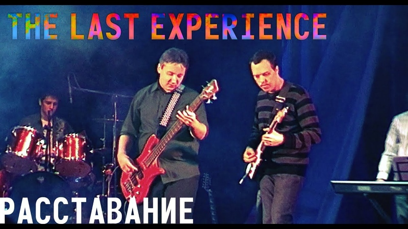 The Last Experience - Расставание