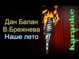 Дан Балан и Вера Брежнева - Наше лето ( караоке )