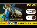 Switch Zelda BOTW DLC EP00 Знакомимся с доп контентом