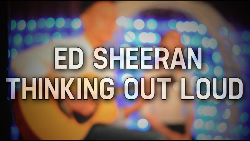 Эмиль Ишбердин, Лиза Филиппова — Thinking Out Loud   Ed Sheeran cover