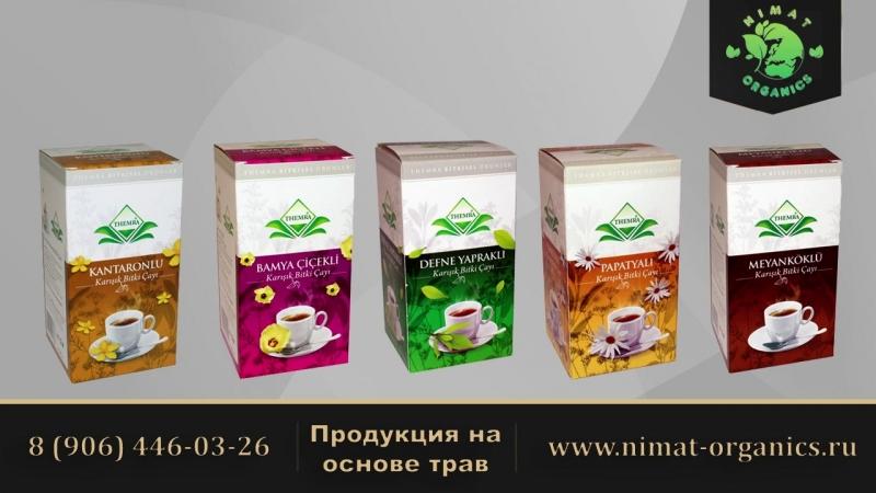 Лечебные травы фирмы Themra секреты древних травников