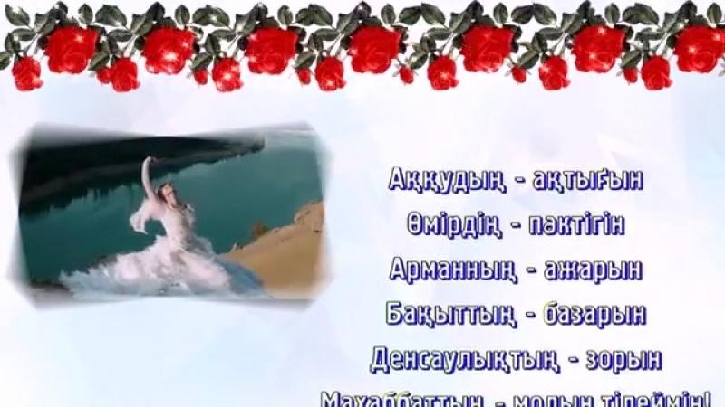 Кымбаттым Эльмира жиберген видео,коп рахмет жаным💋