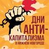 Дни антикапитализма в Нижнем Новгороде