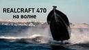 По волнам на Realcraft 470 Fish PRO