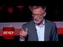 Михеев российская угроза для НАТО смысл существования Вечер с Владимиром Соловьевым от 21 06 18