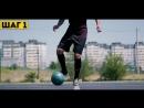 СЛОЖНЫЙ ФИНТ В ФУТБОЛЕ - ОБУЧЕНИЕ!