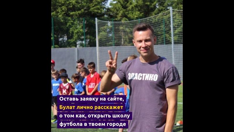 Франшинза школы футбольного мастерства Эластико.