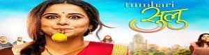 Tumhari Sulu Movies