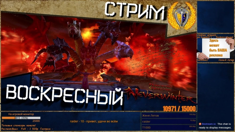 Воскресный стрим PС 69 игра Neverwinter фармим ОДГ и Тиамат