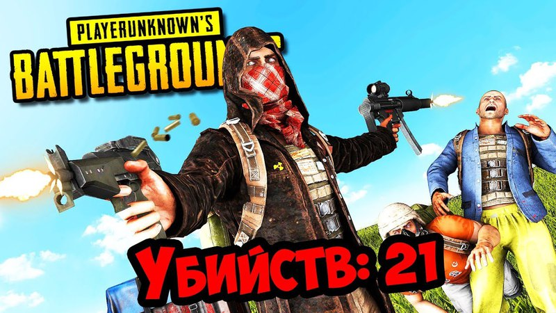 PUBG 21 ФРАГ СОЛО ПРОТИВ СКВАДОВ! РЕКОРД! ❌PLAYERUNKNOWNS BATTLEGROUNDS
