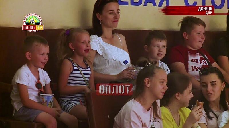 • «Аурика, Квазио и Ко» для детей из с.Луганское