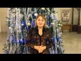 Качаловцы поздравляют с Новым Годом. Елена Галицкая