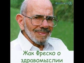 Жак Фреско о здравомыслии