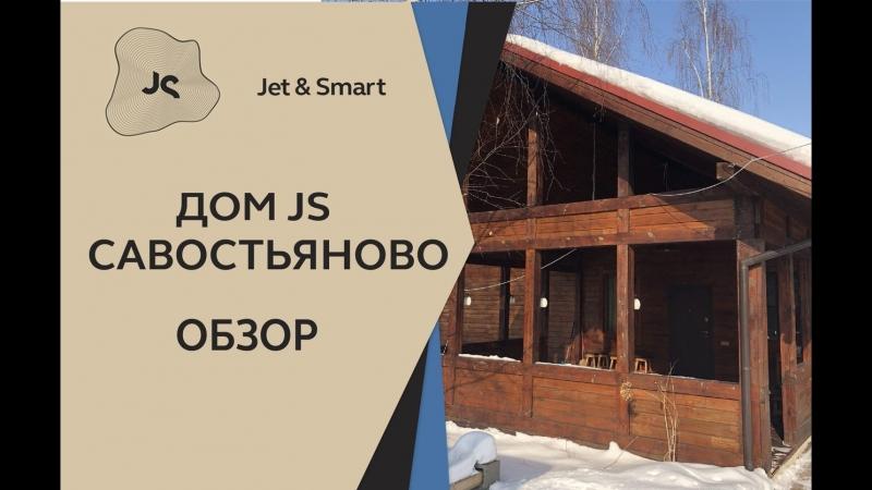 Обзор баня-дом 2009 г. в Савостьяново.