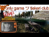 ДЕВУШКА.СТРИМ. САБДЕЙ. PLAYERUNKNOWN'S BATTLEGROUNDS 😎 😋 PUBG day 52