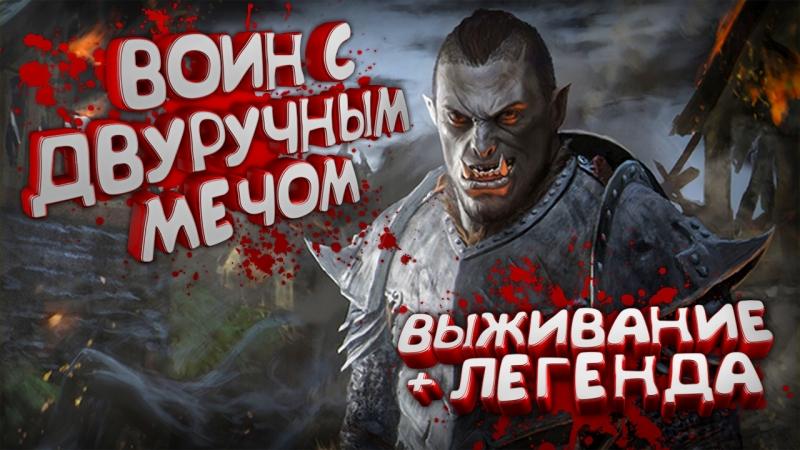 THE ELDER SCROLLS V: SKYRIM  16 ВЫЖИВАНИЕ ЛЕГЕНДА [PC]