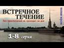 Встречное течение 1,2,3,4,5,6,7,8 серия Детектив